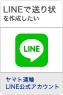 LINEで送り状を作成したい