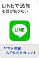 LINEで通知を受け取りたい