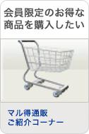 会員限定のお得な商品を購入したい